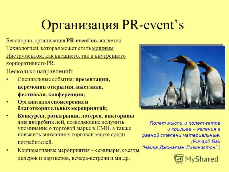 Организация PR-events Бесспорно, организация PR-eventов, является Технологией, которая может стать мощным Инструментом, как внешнего, так и внутреннего корпоративного PR. Несколько направлений: Специальные события: презентации, церемонии открытия, вы