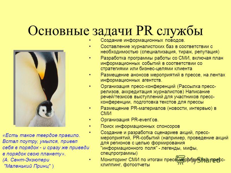 Основные задачи PR службы Создание информационных поводов. Составление журналистских баз в соответствии с необходимостью (специализация, тираж, репутация) Разработка программы работы со СМИ, включая план информационных событий в соответствии со страт