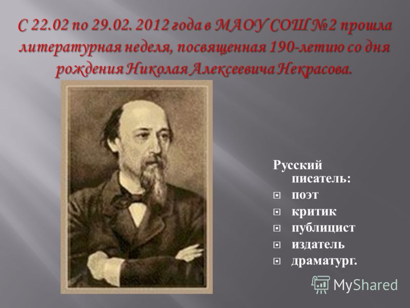 Русский писатель : поэт критик публицист издатель драматург.