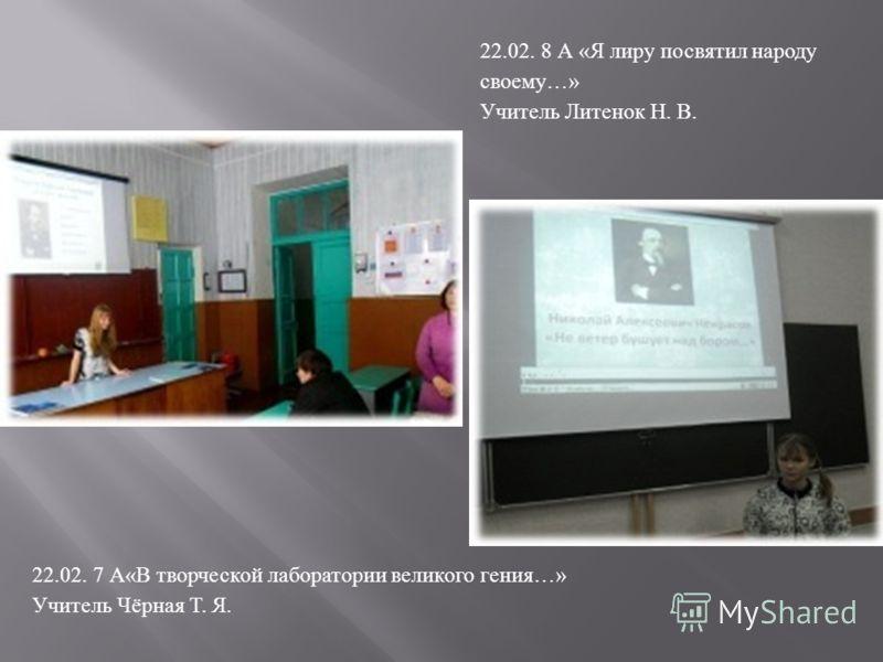 Презентация на тему русский писатель