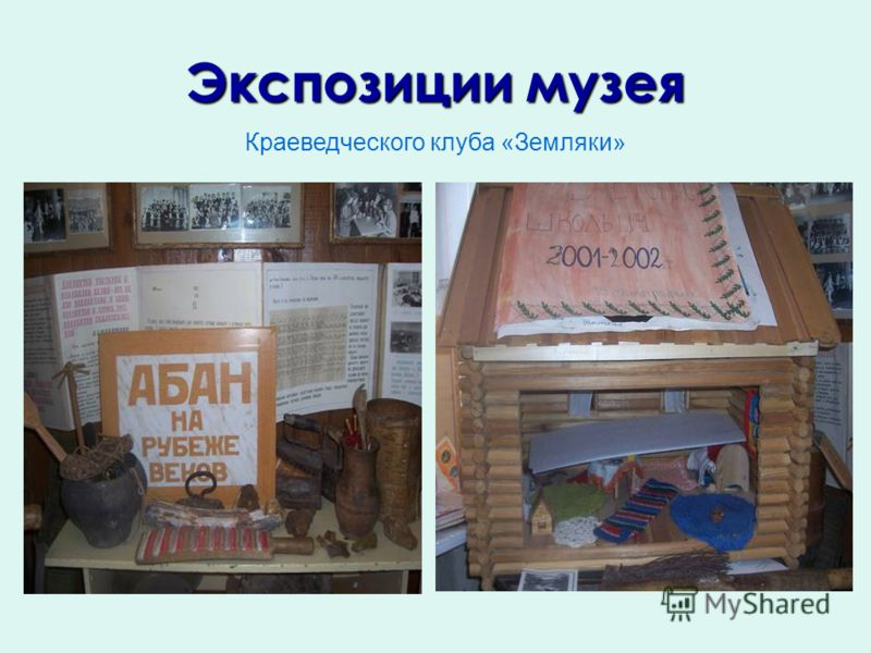 Экспозиции музея Краеведческого клуба «Земляки»