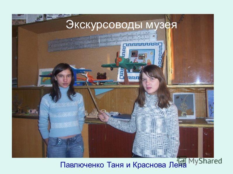 Экскурсоводы музея Павлюченко Таня и Краснова Лена
