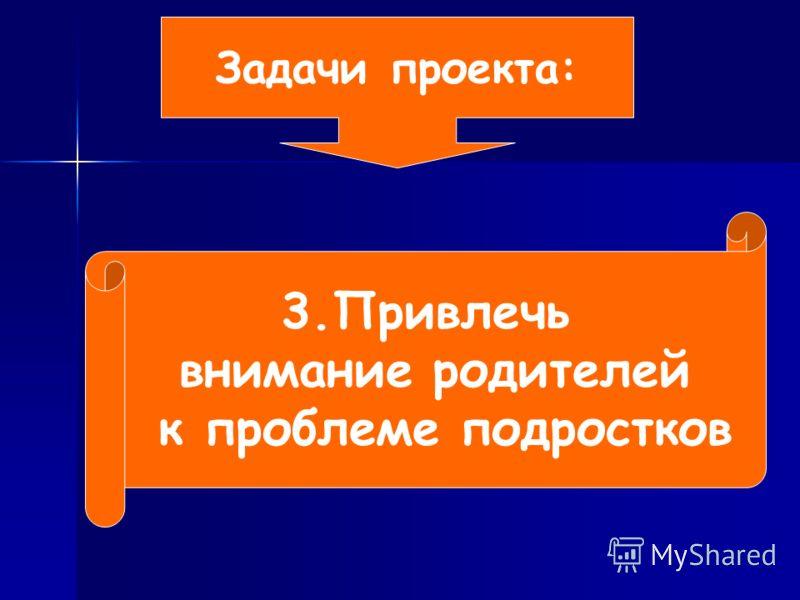 Задачи проекта: 2.Сократить число курящих в каждом классе