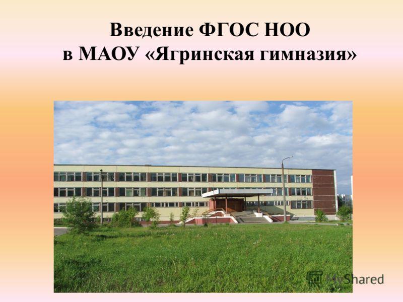Введение ФГОС НОО в МАОУ «Ягринская гимназия»