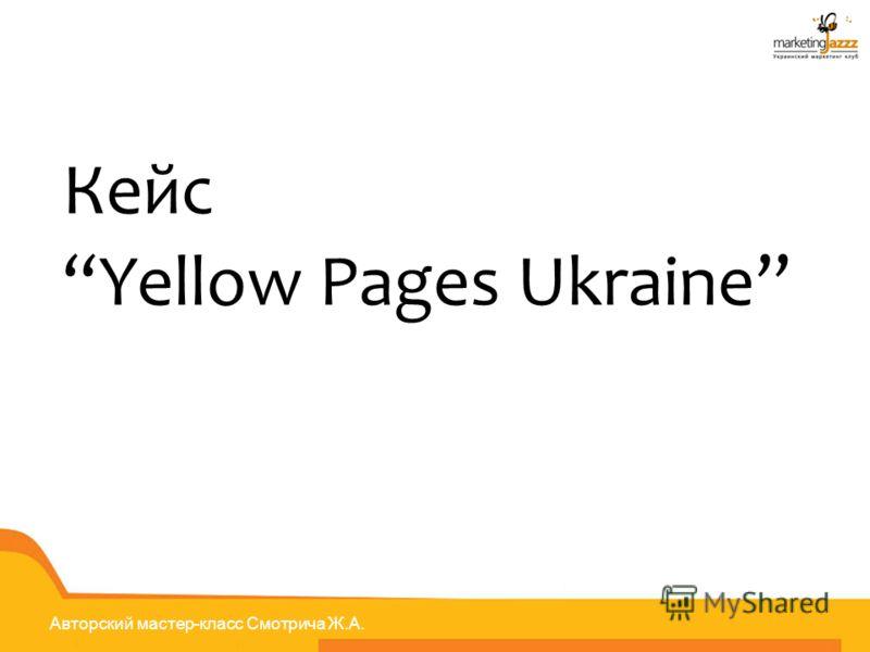 Авторский мастер-класс Смотрича Ж.А. Кейс Yellow Pages Ukraine