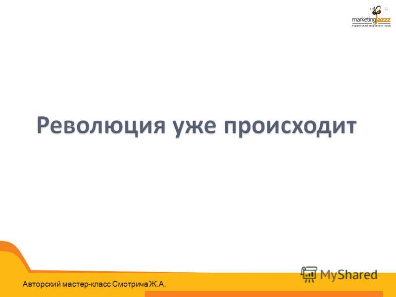 Авторский мастер-класс Смотрича Ж.А.