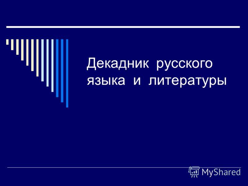 Декадник русского языка и литературы