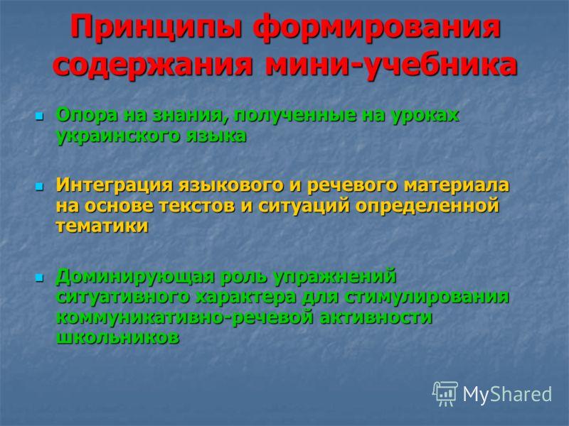 Принципы формирования содержания мини-учебника Опора на знания, полученные на уроках украинского языка Опора на знания, полученные на уроках украинского языка Интеграция языкового и речевого материала на основе текстов и ситуаций определенной тематик