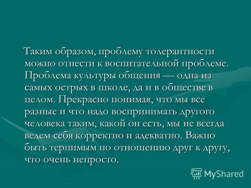 Президентом России В.В. Путиным разработана программа «Воспитание молодого поколения в духе толерантности». Программа направлена на формирование толерантного сознания и профилактики национального экстремизма, в том числе, антисемитизма в гражданском