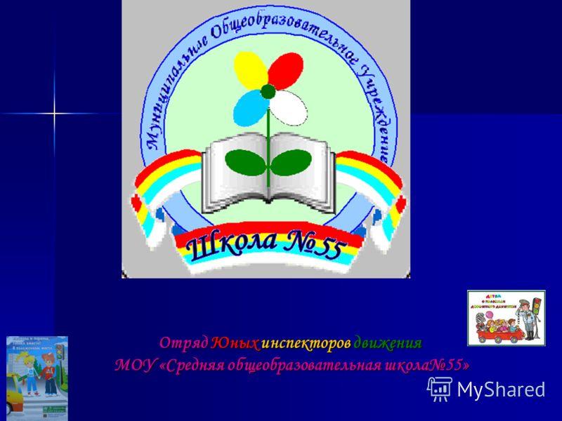 Отряд Юных инспекторов движения МОУ «Средняя общеобразовательная школа55»