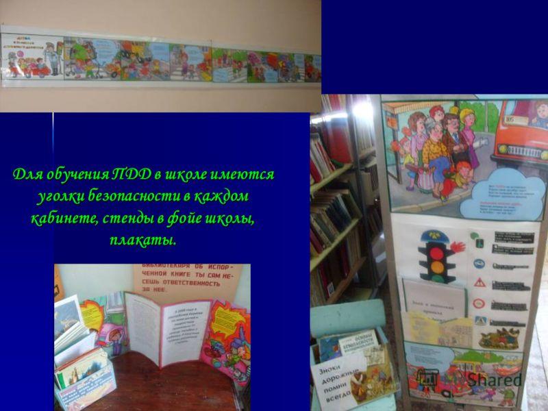 Для обучения ПДД в школе имеются уголки безопасности в каждом кабинете, стенды в фойе школы, плакаты.