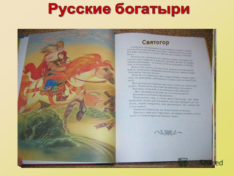 Добрыня Никитич Никита Кожемяка Святогор