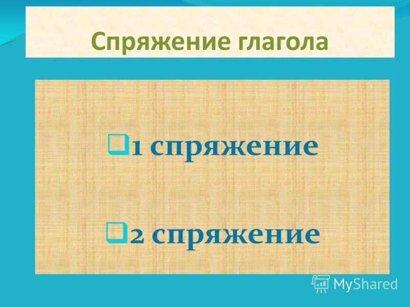 Спряжение глагола 1 спряжение 2 спряжение