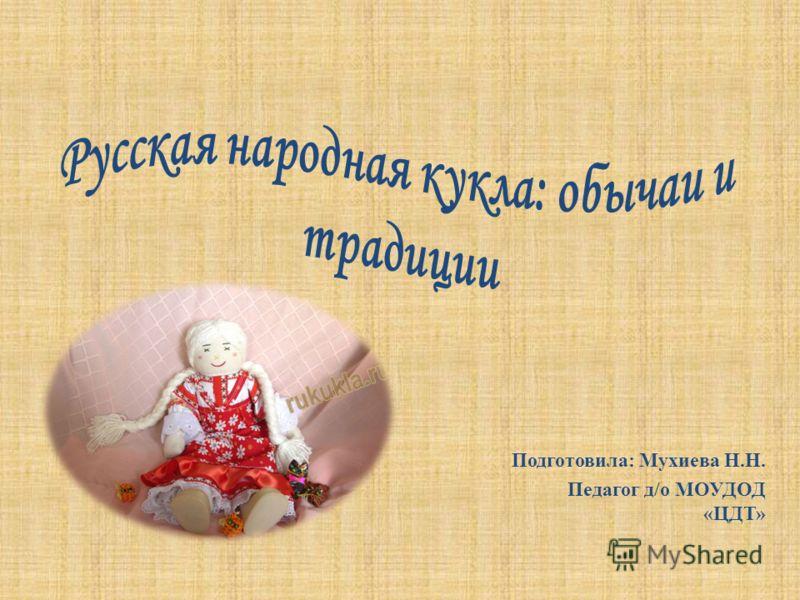 Подготовила: Мухиева Н.Н. Педагог д/о МОУДОД «ЦДТ»