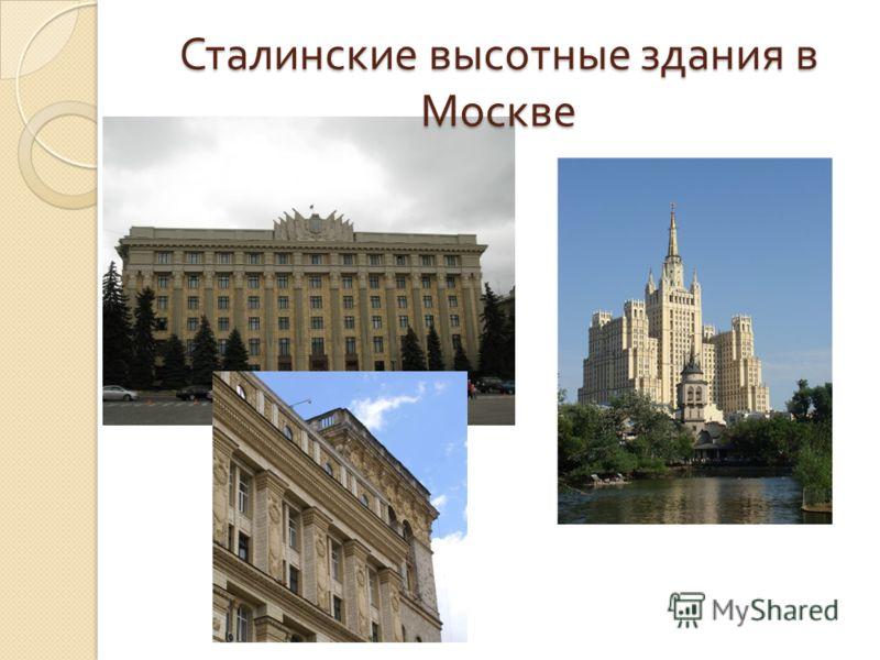 Сталинские высотные здания в Москве