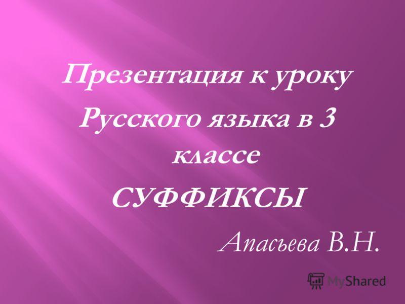 Презентация к уроку Русского языка в 3 классе СУФФИКСЫ Апасьева В.Н.
