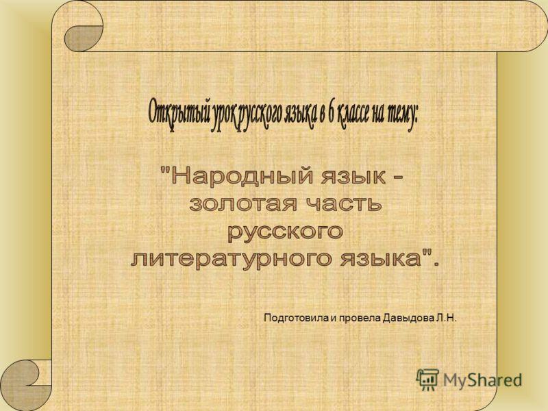 Подготовила и провела Давыдова Л.Н.