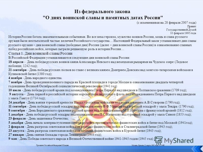 Президент Российской Федерации Б.ЕльцинМосква, Кремль 13 марта 1995 года N 32-ФЗ Из федерального закона
