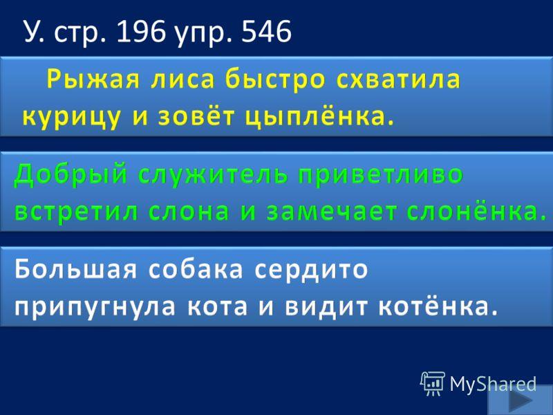 У. стр. 196 упр. 546