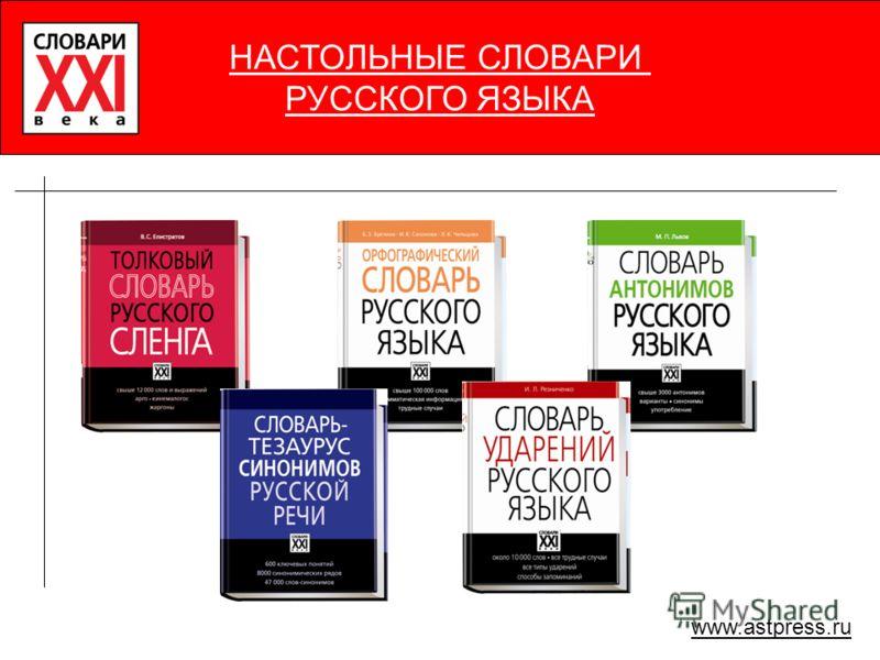 НАСТОЛЬНЫЕ СЛОВАРИ РУССКОГО ЯЗЫКА www.astpress.ru