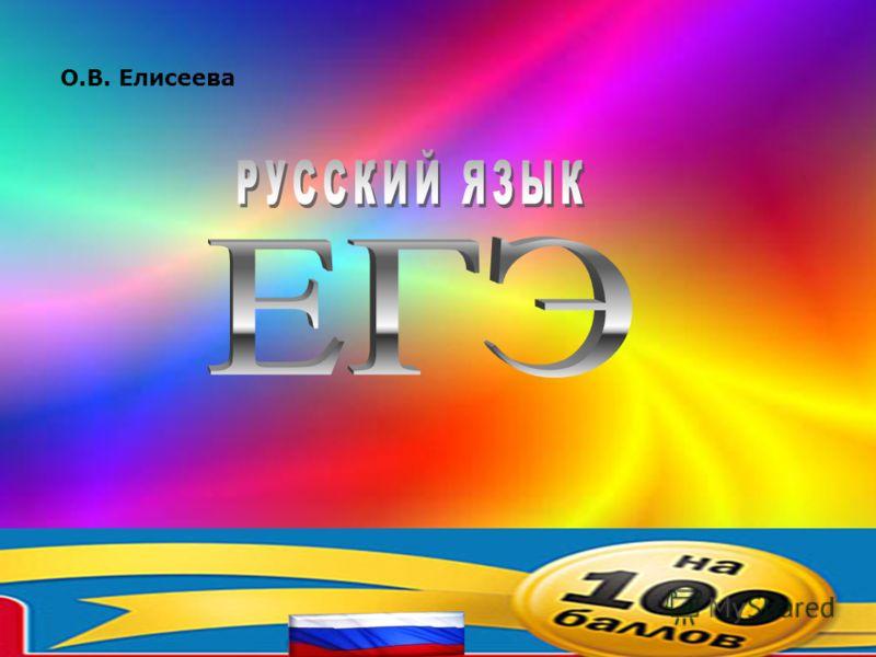 О.В. Елисеева