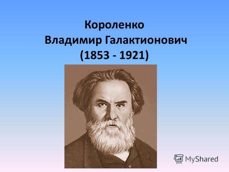 Короленко Владимир Галактионович (1853 - 1921)