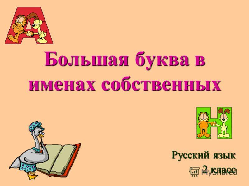 Большая буква в именах собственных Русский язык 2 класс
