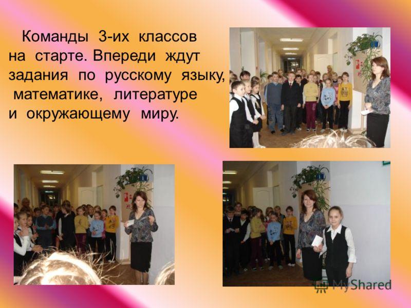 Команды 3-их классов на старте. Впереди ждут задания по русскому языку, математике, литературе и окружающему миру.