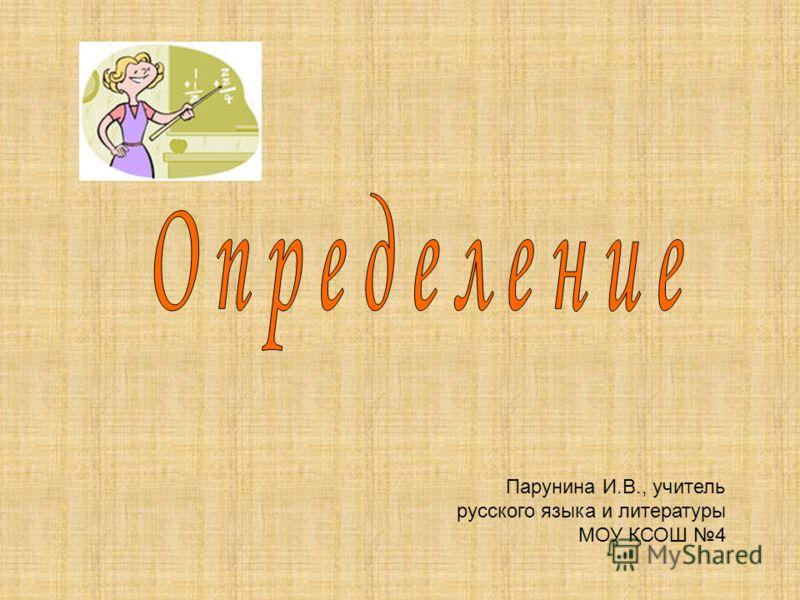 Парунина И.В., учитель русского языка и литературы МОУ КСОШ 4