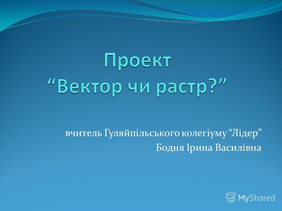 вчитель Гуляйпільського колегіуму Лідер Бодня Ірина Василівна