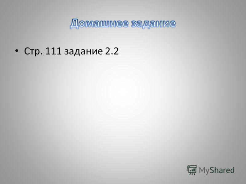 Стр. 111 задание 2.2