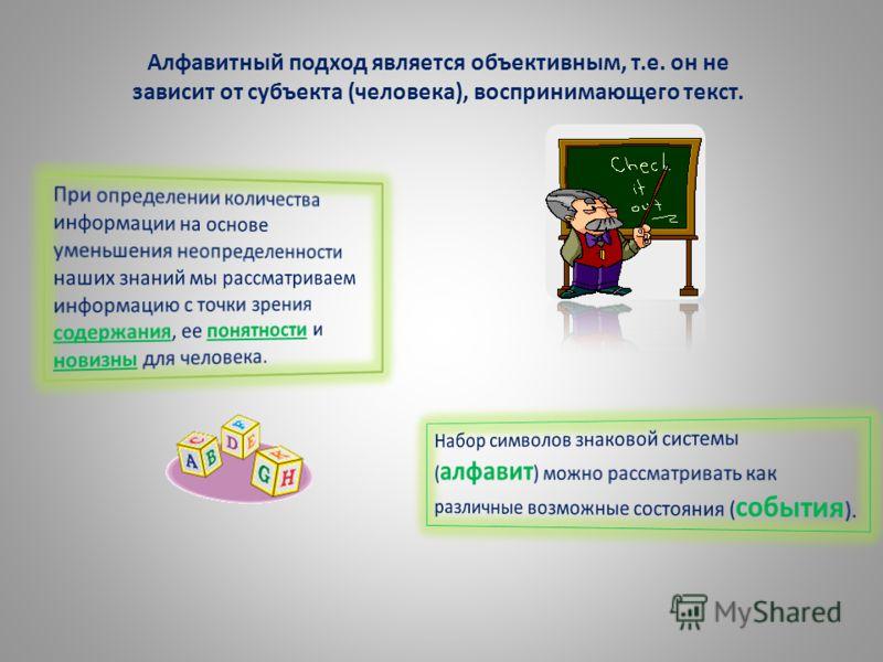 Алфавитный подход является объективным, т.е. он не зависит от субъекта (человека), воспринимающего текст.