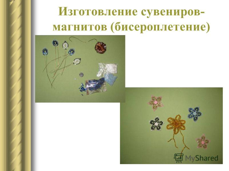 Изготовление сувениров- магнитов (бисероплетение)