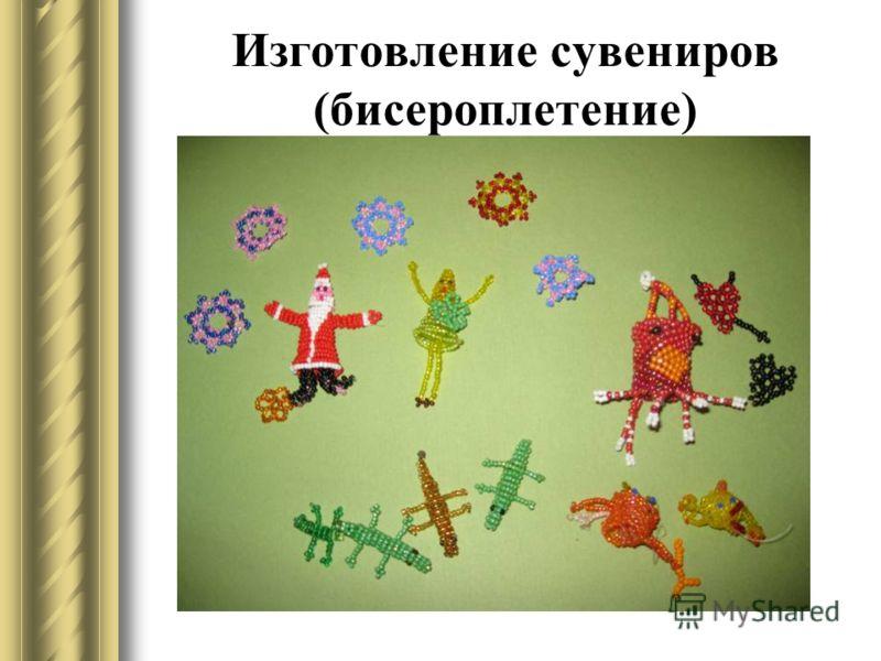 Изготовление сувениров (бисероплетение)