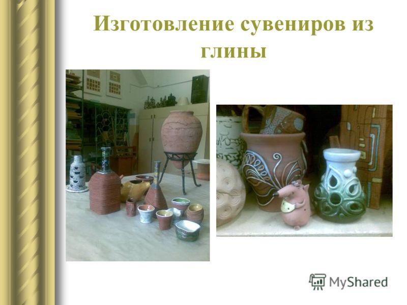 Изготовление сувениров из глины