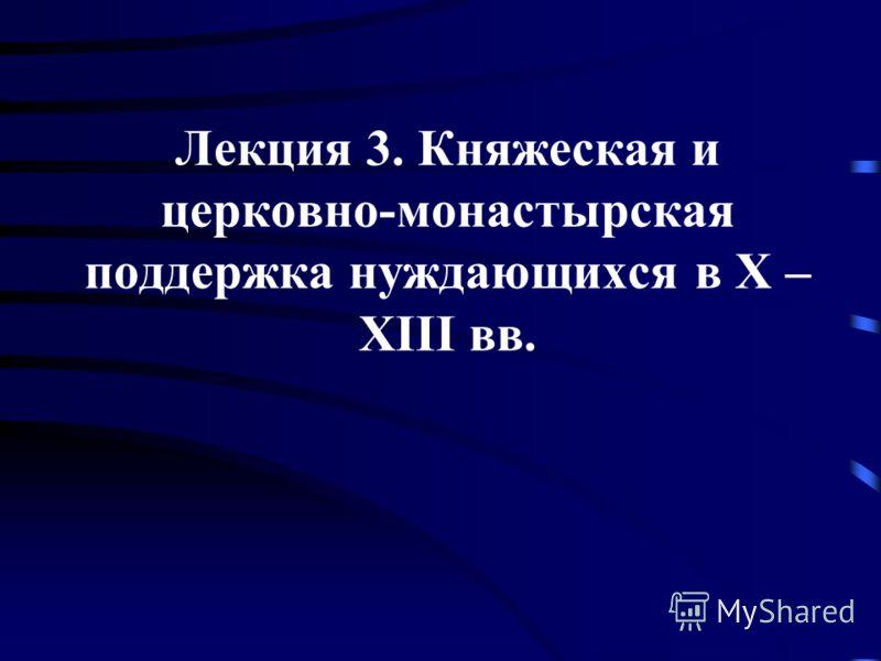 Лекция 3. Княжеская и церковно-монастырская поддержка нуждающихся в X – XIII вв.