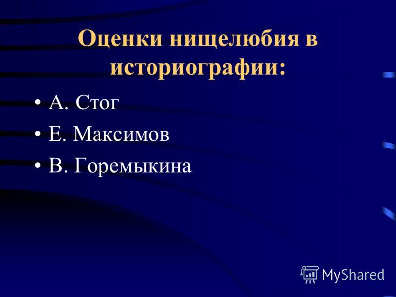 Оценки нищелюбия в историографии: А. Стог Е. Максимов В. Горемыкина