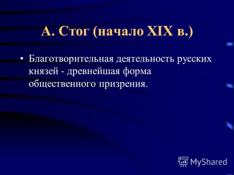 А. Стог (начало XIX в.) Благотворительная деятельность русских князей - древнейшая форма общественного призрения.