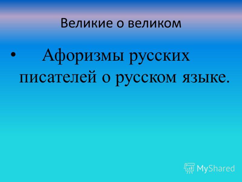 Великие о великом Афоризмы русских писателей о русском языке.
