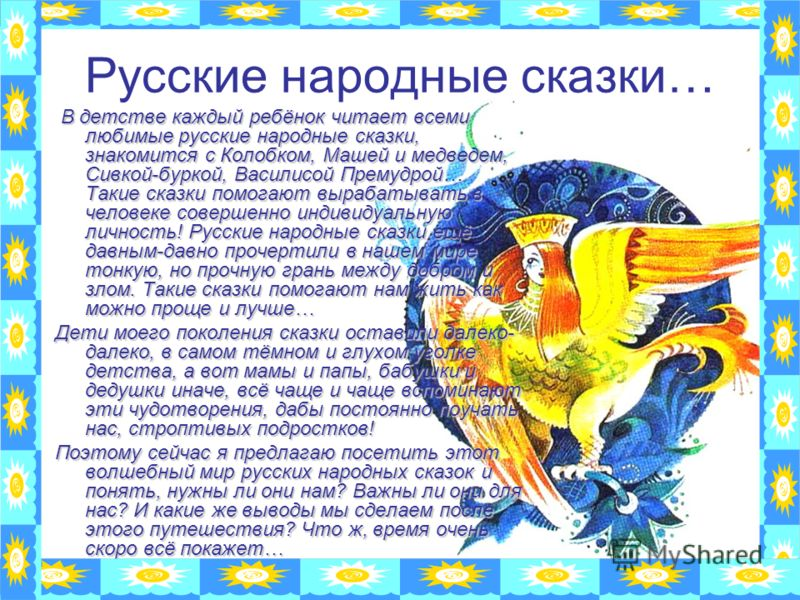 Русские народные сказки… В детстве каждый ребёнок читает всеми любимые русские народные сказки, знакомится с Колобком, Машей и медведем, Сивкой-буркой, Василисой Премудрой… Такие сказки помогают вырабатывать в человеке совершенно индивидуальную лично