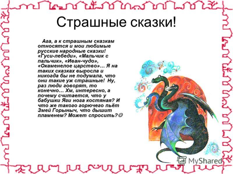 Удмуртские народные сказки реферат 5378