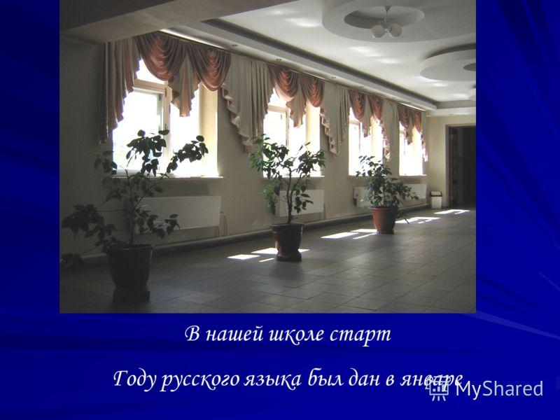 В нашей школе старт Году русского языка был дан в январе