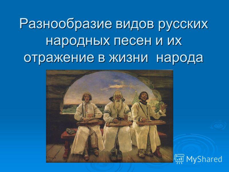 Разнообразие видов русских народных песен и их отражение в жизни народа