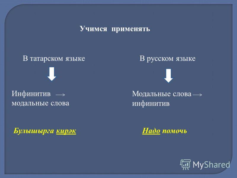 Учимся применять В татарском языкеВ русском языке Инфинитив модальные слова Модальные слова инфинитив Булышырга кирәкНадо помочь