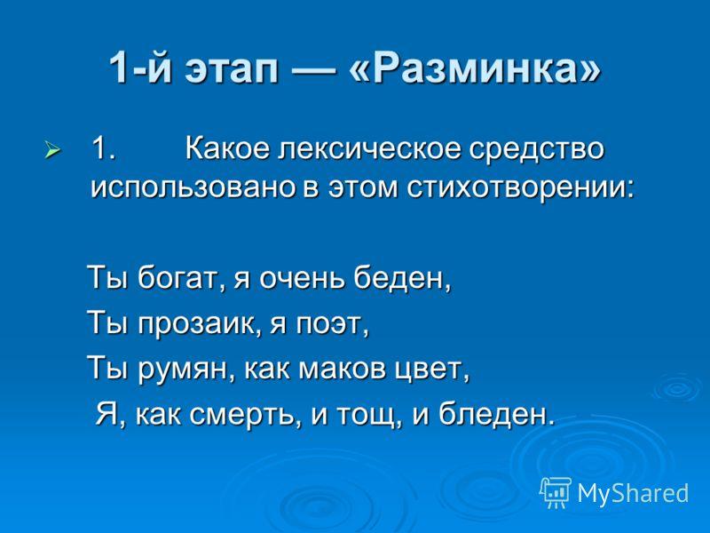Интеллектуальная игра по русскому языку для 6-8 классов. Интеллектуальная игра по русскому языку для 6-8 классов.