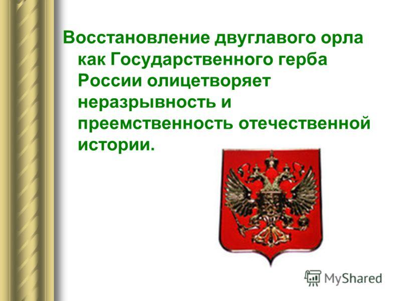Восстановление двуглавого орла как Государственного герба России олицетворяет неразрывность и преемственность отечественной истории.