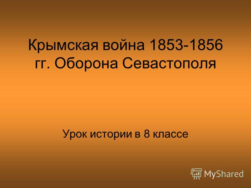 Крымская война 1853-1856 гг. Оборона Севастополя Урок истории в 8 классе