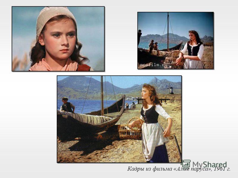 Кадры из фильма «Алые паруса», 1961 г.