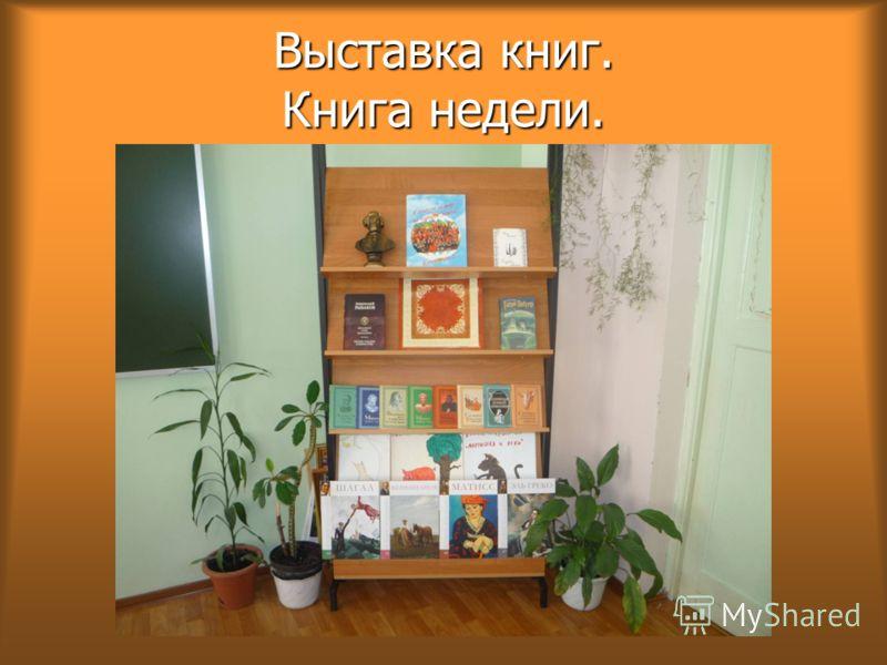 Выставка книг. Книга недели.