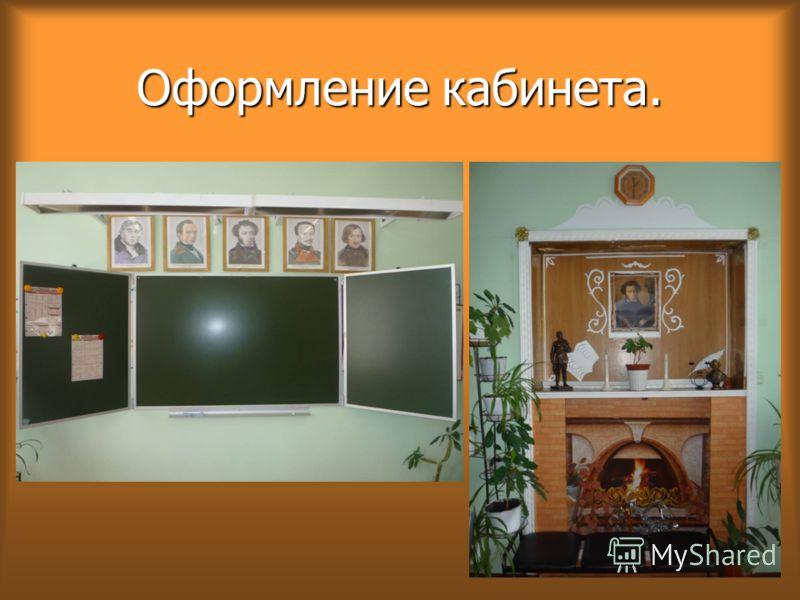 Оформление кабинета.